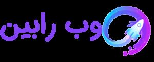 وب رابین